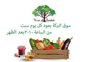 nour barakeh farmers market amman