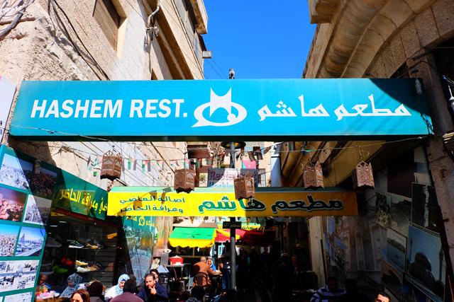 hashem restaurant vegetarian amman