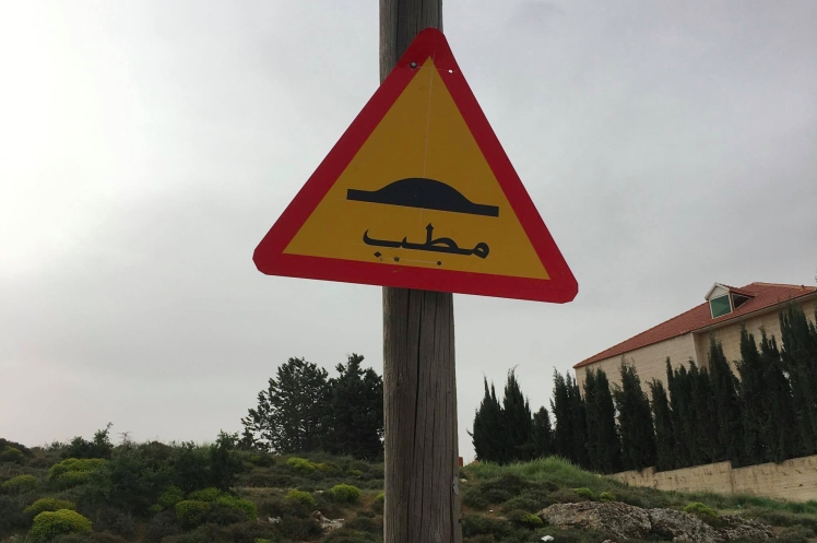 speed bump sign amman
