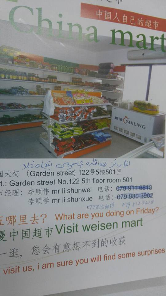 chinese supermarket amman address