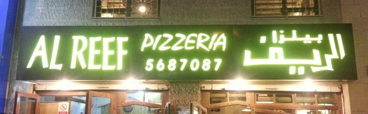 al reef pizzeria