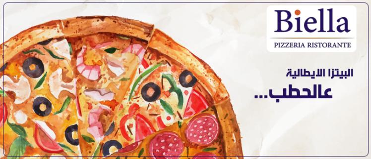 biella pizza amman