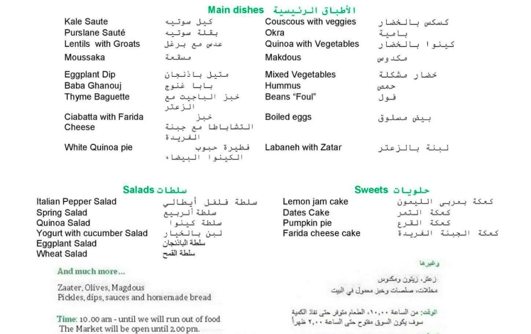 menu yanboot amman brunch