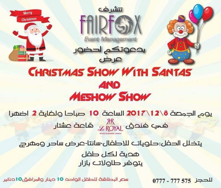 christmas kids party amman
